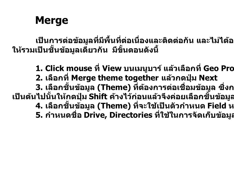 Merge เป็นการต่อข้อมูลที่มีพื้นที่ต่อเนื่องและติดต่อกัน และไม่ได้อยู่ในชั้นข้อมูล (Theme) เดียวกัน.