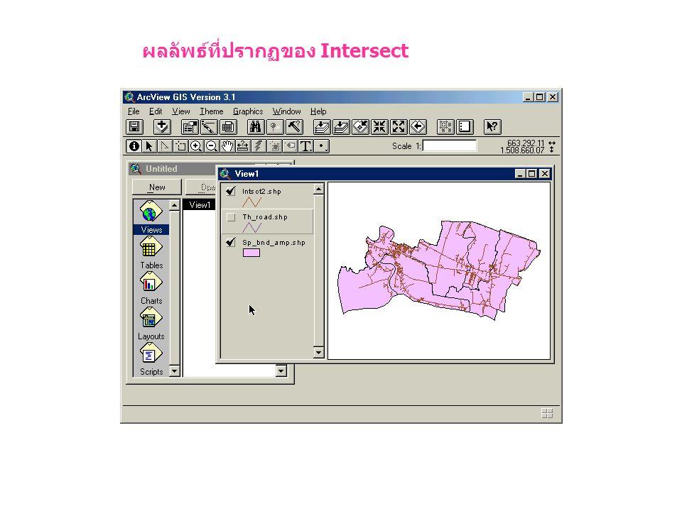 ผลลัพธ์ที่ปรากฏของ Intersect
