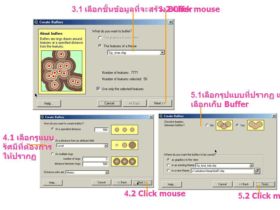3.1 เลือกชั้นข้อมูลที่จะสร้าง Buffer