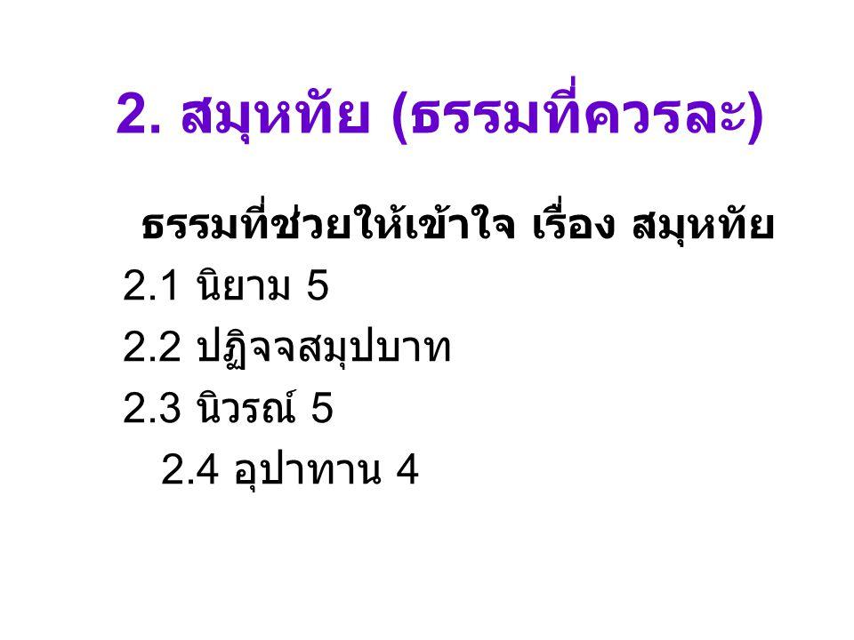 2. สมุหทัย (ธรรมที่ควรละ)