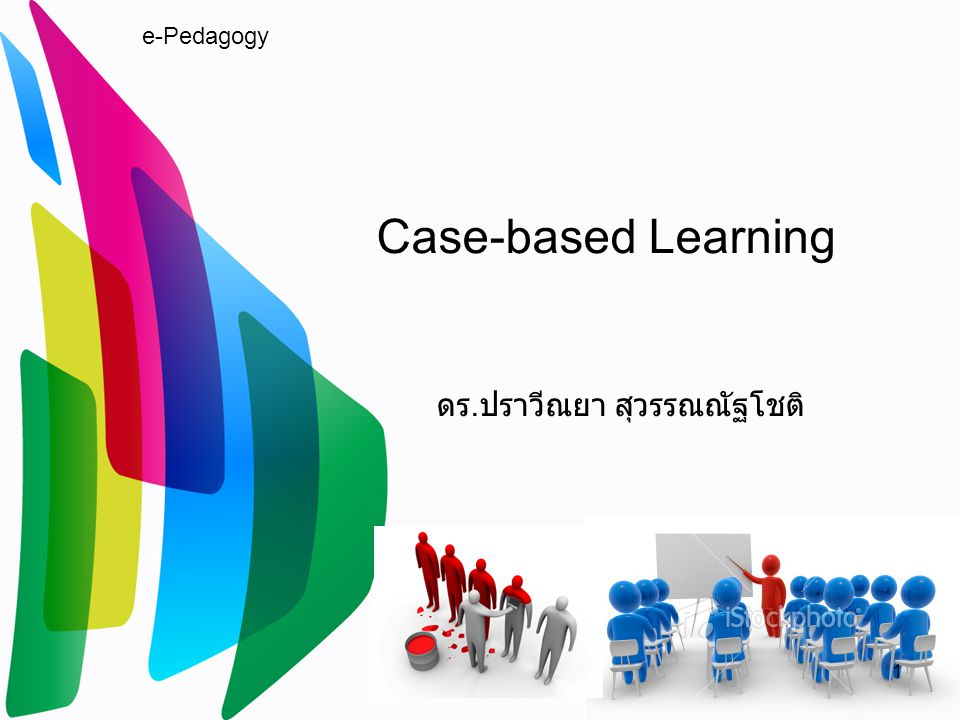 e-Pedagogy Case-based Learning ดร.ปราวีณยา สุวรรณณัฐโชติ