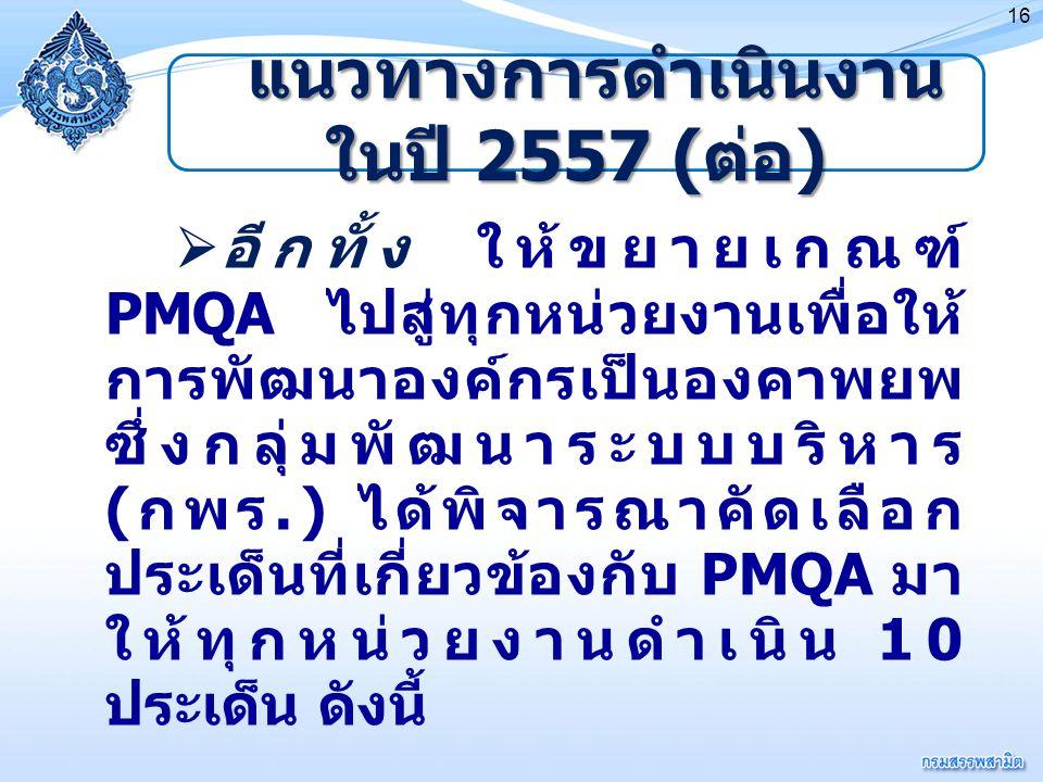 แนวทางการดำเนินงานในปี 2557 (ต่อ)