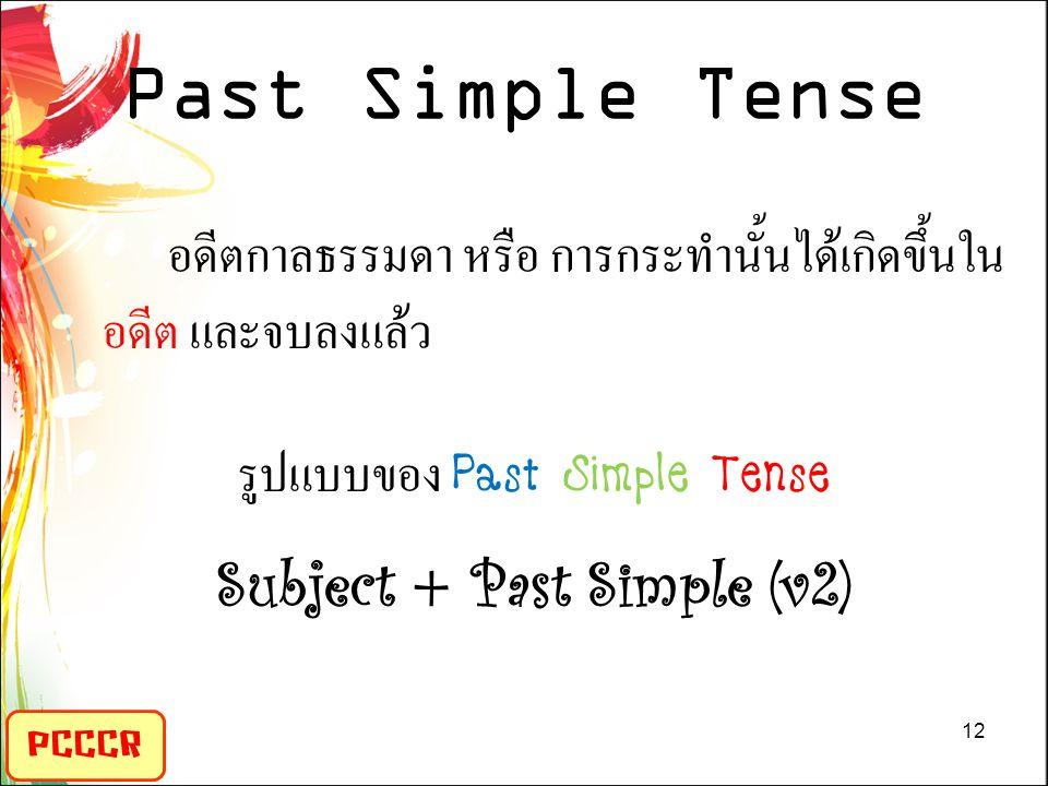Past Simple Tense อดีตกาลธรรมดา หรือ การกระทำนั้นได้เกิดขึ้นใน อดีต และจบลงแล้ว รูปแบบของ Past Simple Tense Subject + Past Simple (v2)