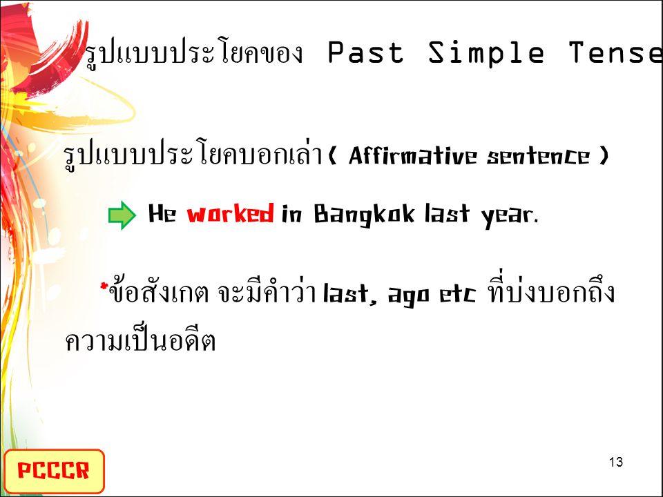 รูปแบบประโยคของ Past Simple Tense
