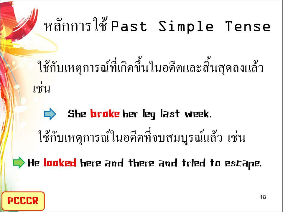 หลักการใช้ Past Simple Tense