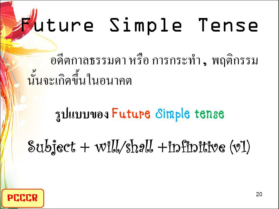 Future Simple Tense อดีตกาลธรรมดา หรือ การกระทำ , พฤติกรรมนั้นจะเกิดขึ้นในอนาคต รูปแบบของ Future Simple tense Subject + will/shall +infinitive (v1)
