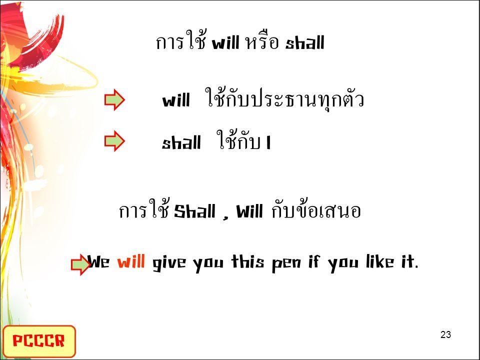 การใช้ will หรือ shall will ใช้กับประธานทุกตัว shall ใช้กับ I