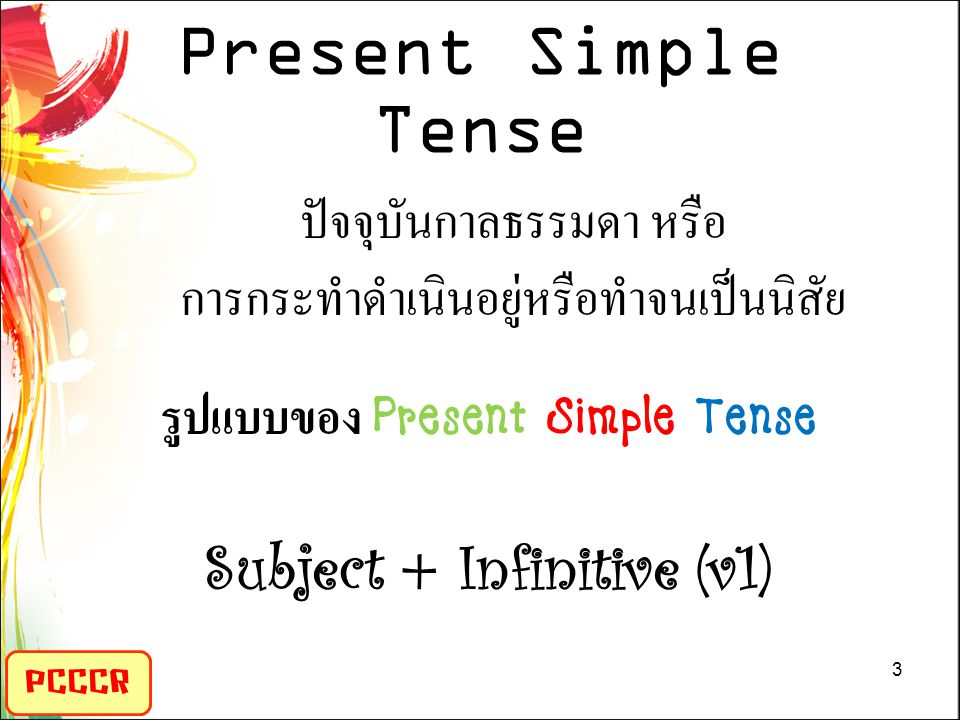รูปแบบของ Present Simple Tense Subject + Infinitive (v1)