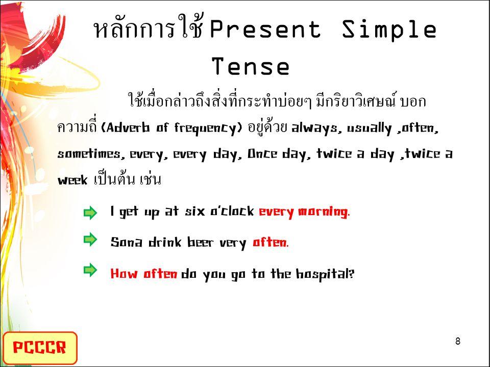 หลักการใช้ Present Simple Tense