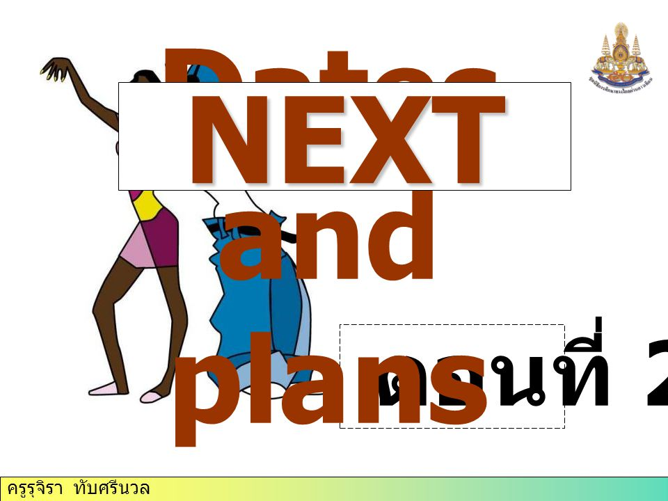 NEXT Dates and plans ตอนที่ 2