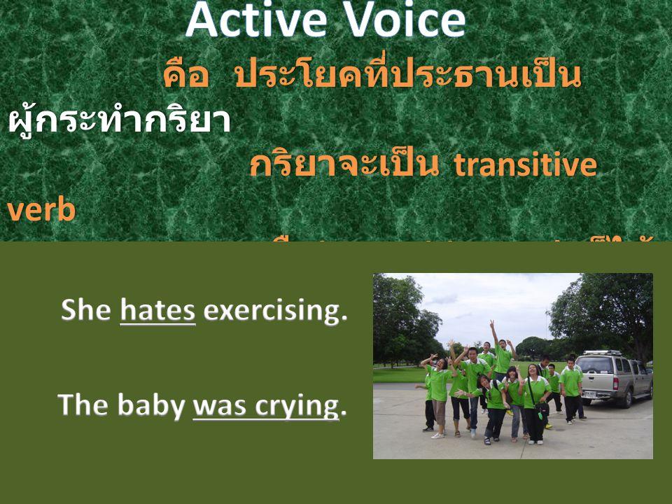 Active Voice คือ ประโยคที่ประธานเป็นผู้กระทำกริยา กริยาจะเป็น transitive verb หรือintransitive Verb ก็ได้