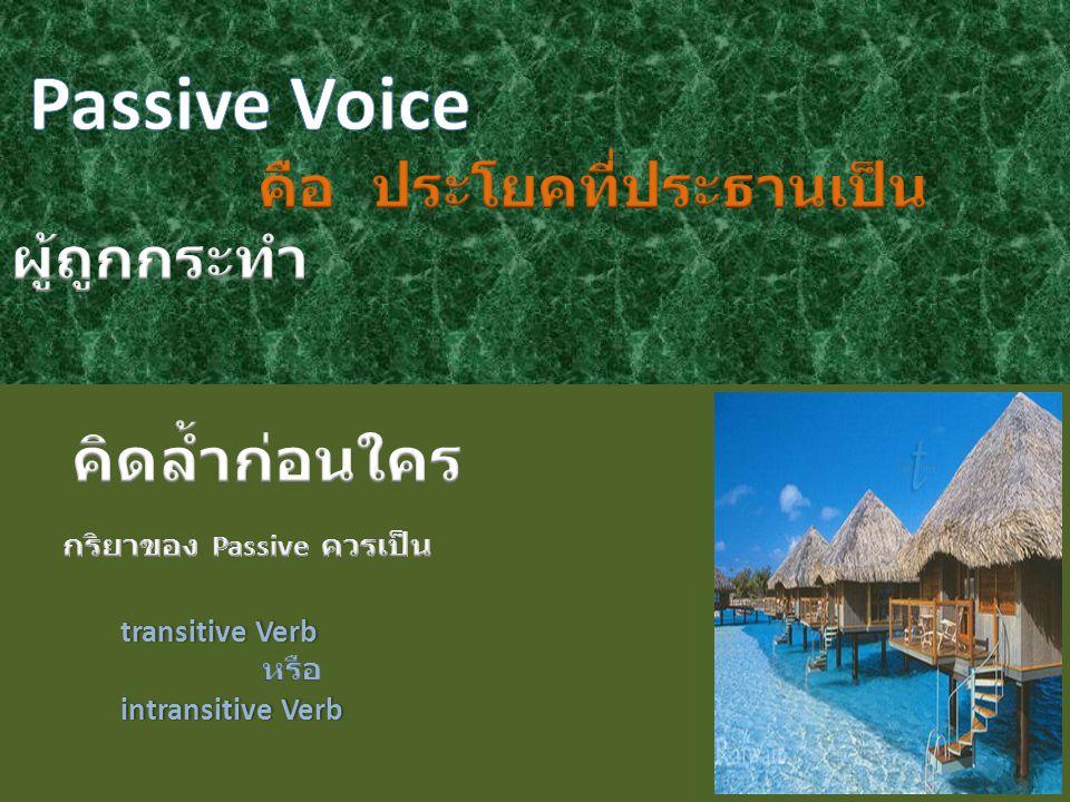 Passive Voice คือ ประโยคที่ประธานเป็นผู้ถูกกระทำ