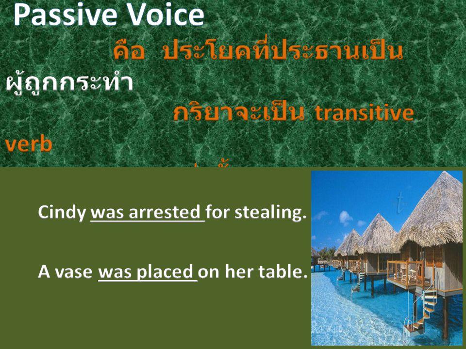 Passive Voice คือ ประโยคที่ประธานเป็นผู้ถูกกระทำ กริยาจะเป็น transitive verb เท่านั้น