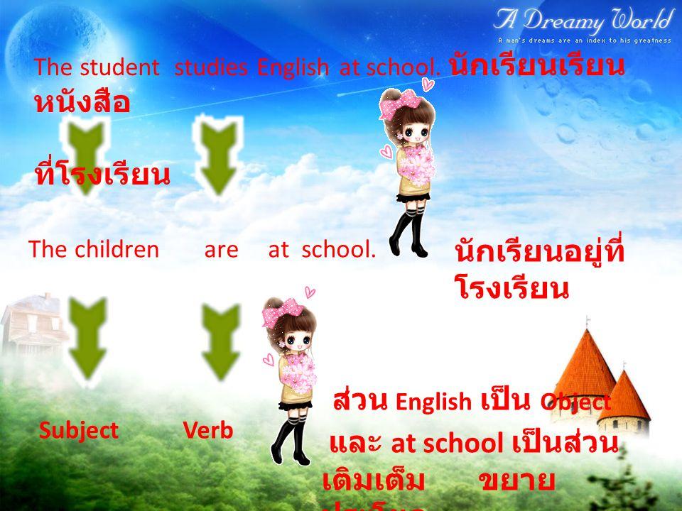 นักเรียนอยู่ที่โรงเรียน
