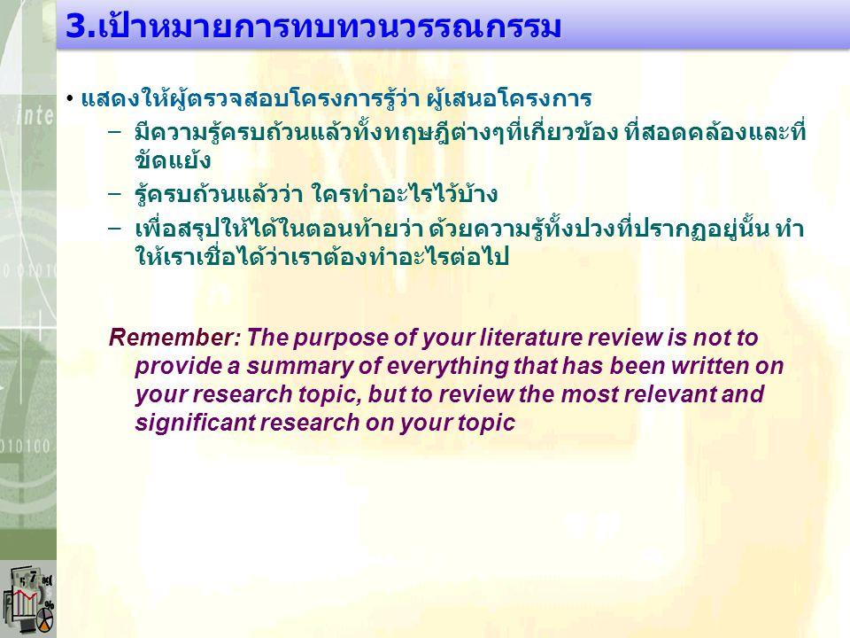 3.เป้าหมายการทบทวนวรรณกรรม