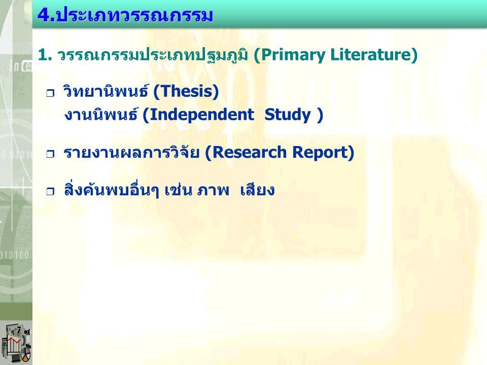 บทความทางวิชาการ(Articles)