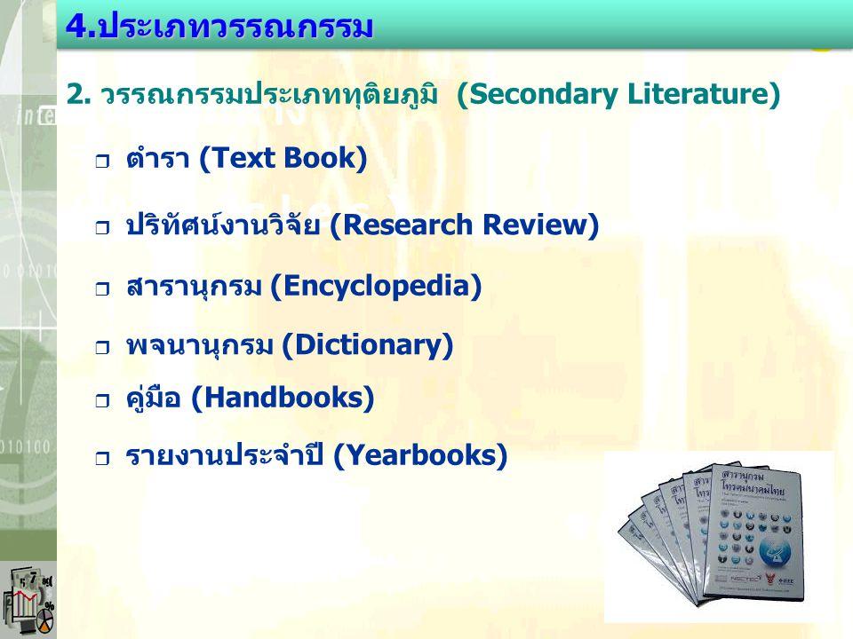 5 บทความทางวิชาการ(Articles) 4.ประเภทวรรณกรรม