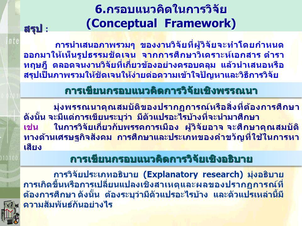 6.กรอบแนวคิดในการวิจัย (Conceptual Framework)