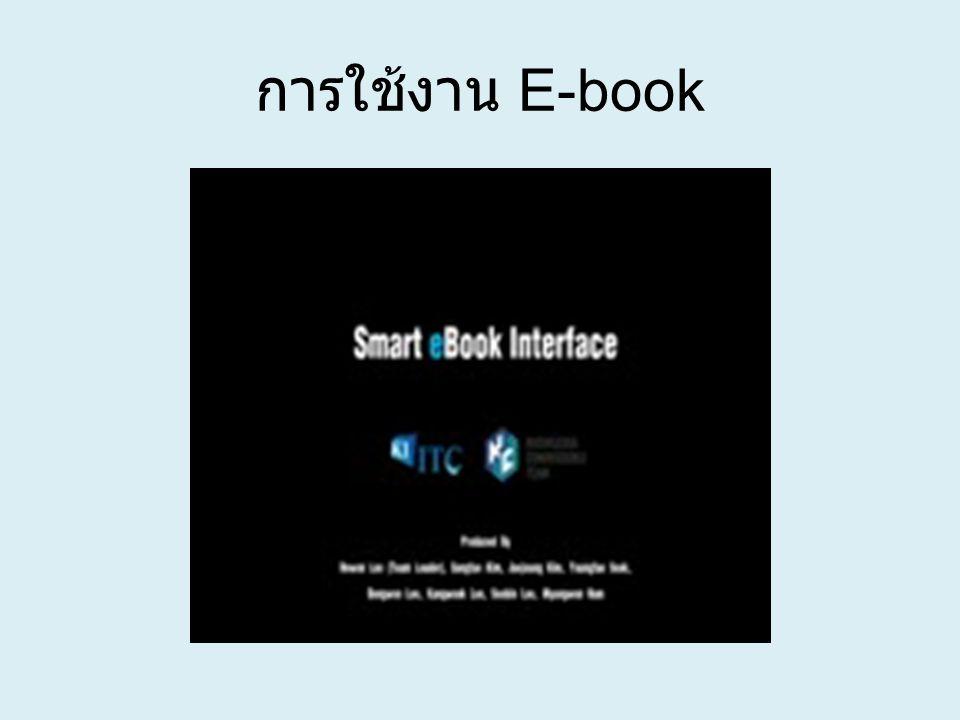 การใช้งาน E-book