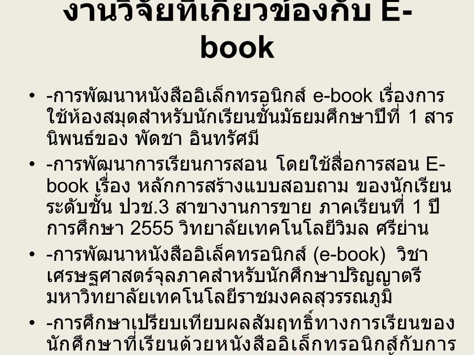 งานวิจัยที่เกี่ยวข้องกับ E-book