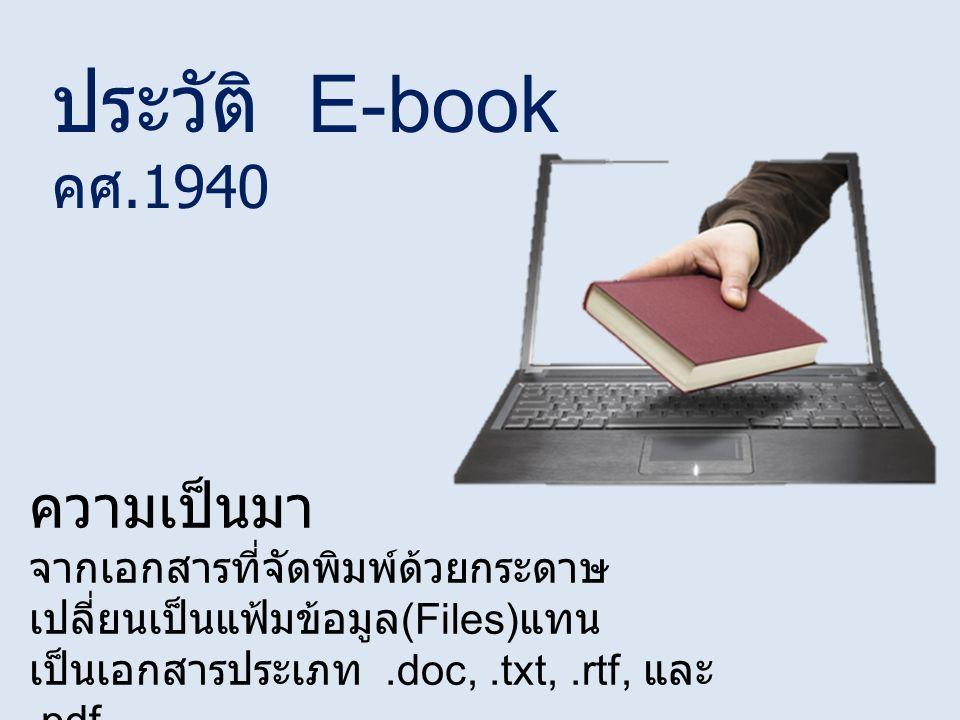 ประวัติ E-book คศ.1940 ความเป็นมา