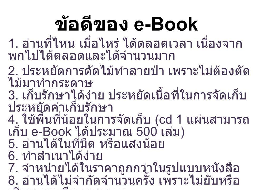 ข้อดีของ e-Book