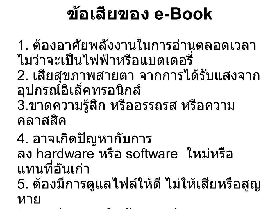 ข้อเสียของ e-Book