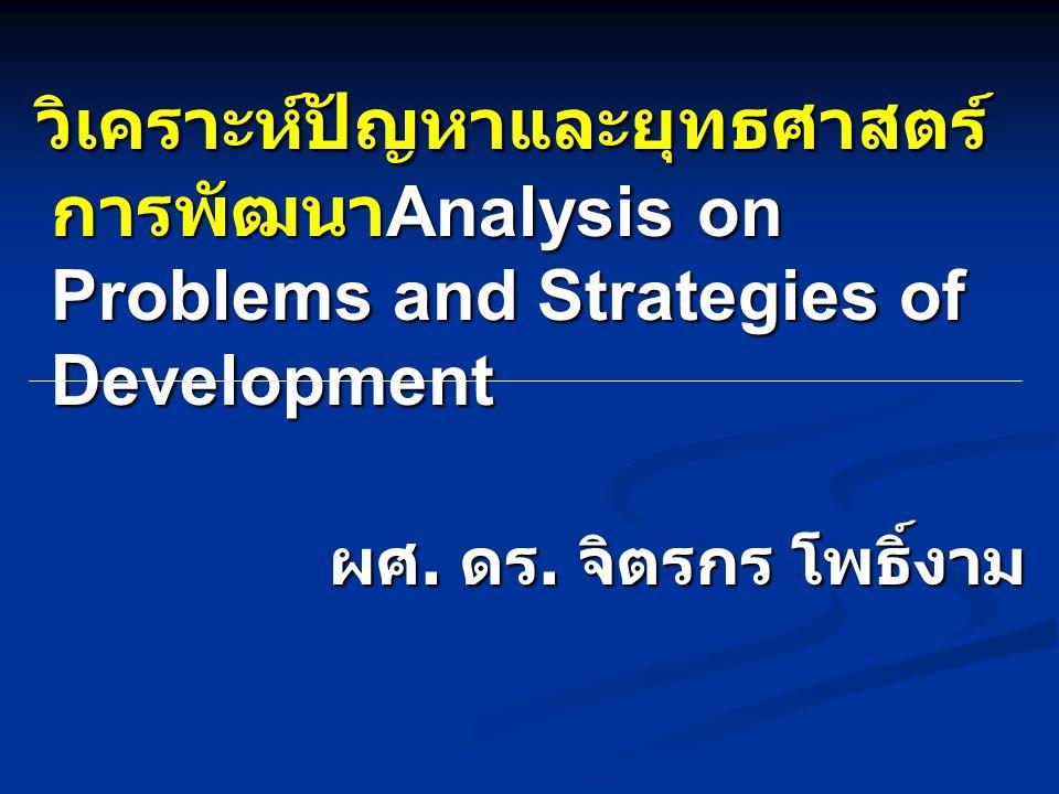 วิเคราะห์ปัญหาและยุทธศาสตร์การพัฒนาAnalysis on Problems and Strategies of Development