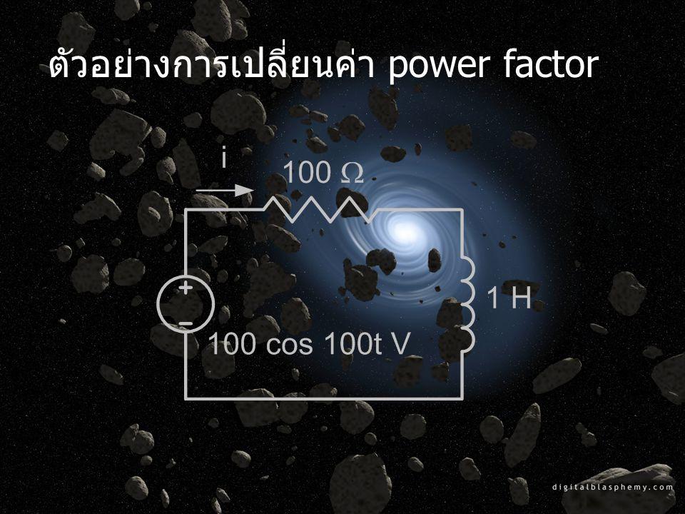ตัวอย่างการเปลี่ยนค่า power factor