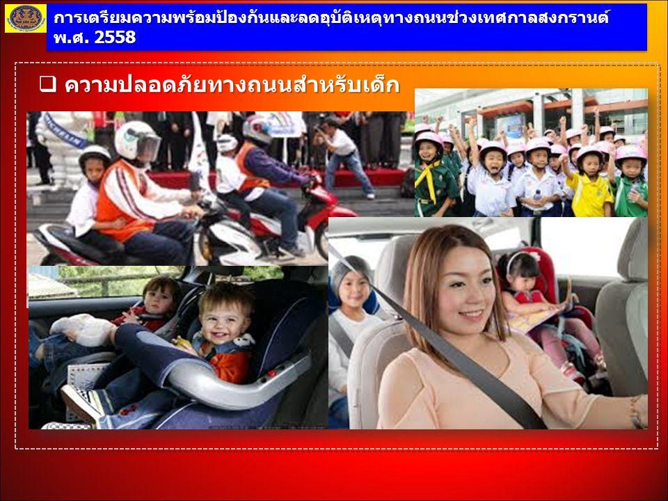 ความปลอดภัยทางถนนสำหรับเด็ก