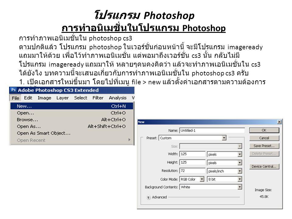 การทำอนิเมชั่นในโปรแกรม Photoshop