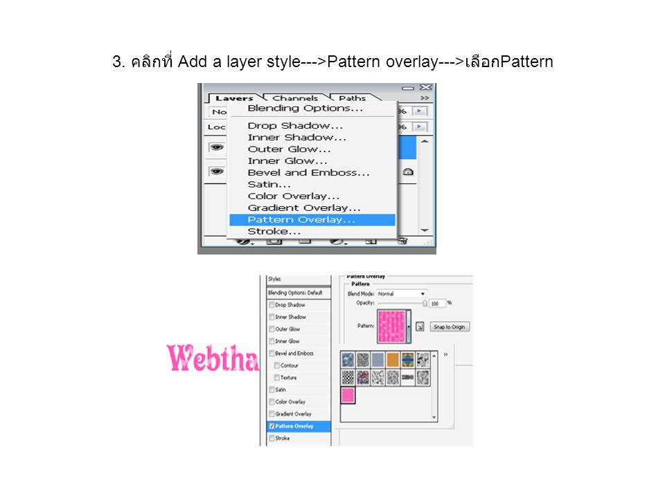 3. คลิกที่ Add a layer style--->Pattern overlay--->เลือกPattern