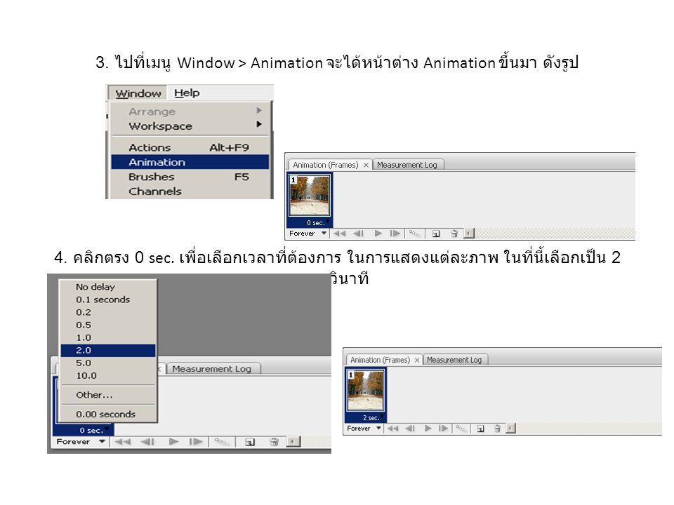 3. ไปที่เมนู Window > Animation จะได้หน้าต่าง Animation ขึ้นมา ดังรูป