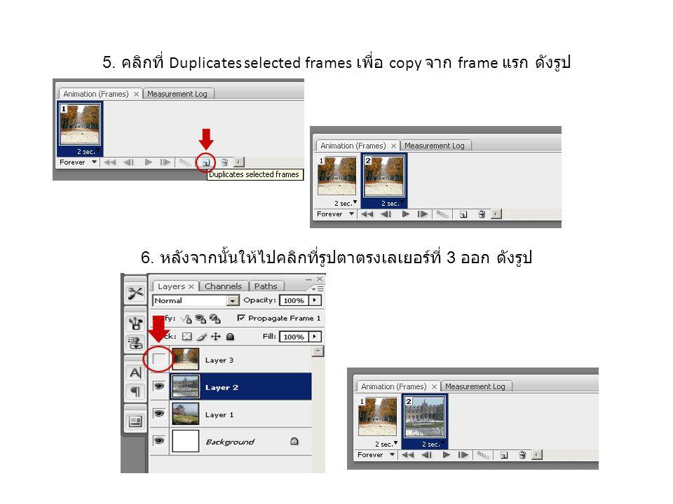 5. คลิกที่ Duplicates selected frames เพื่อ copy จาก frame แรก ดังรูป