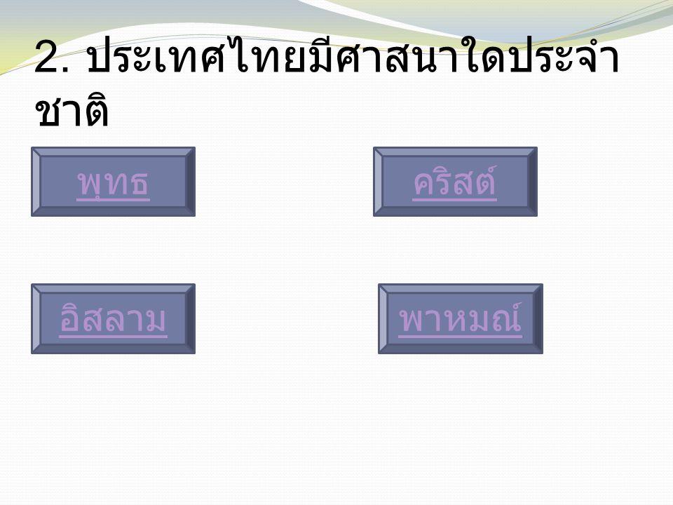 2. ประเทศไทยมีศาสนาใดประจำชาติ