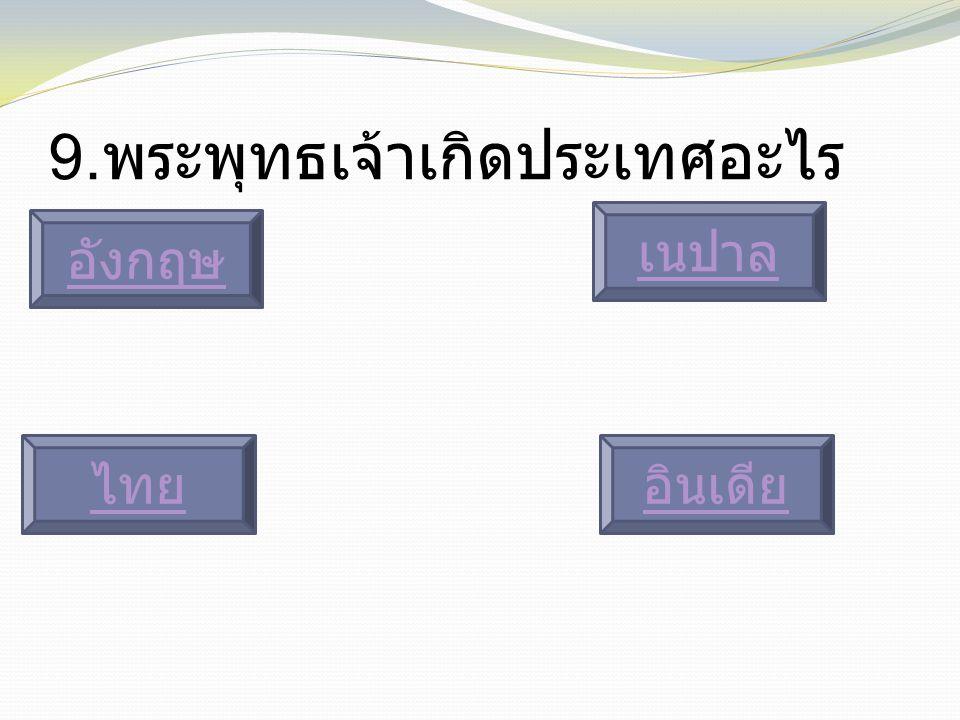 9.พระพุทธเจ้าเกิดประเทศอะไร