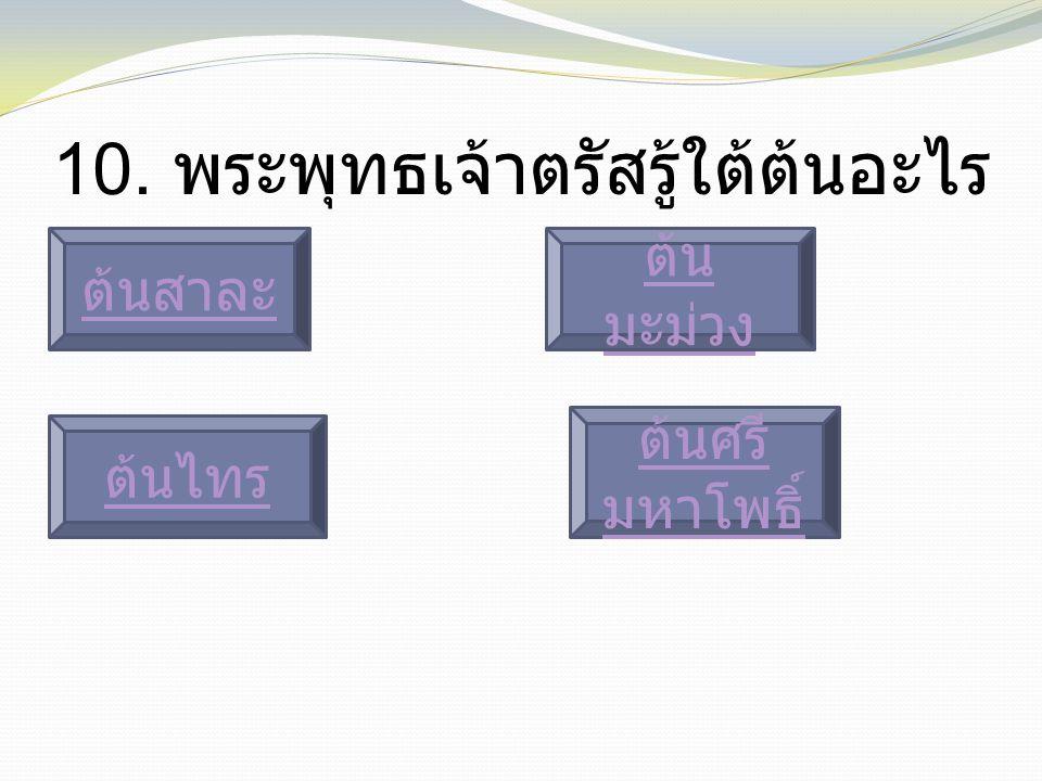 10. พระพุทธเจ้าตรัสรู้ใต้ต้นอะไร