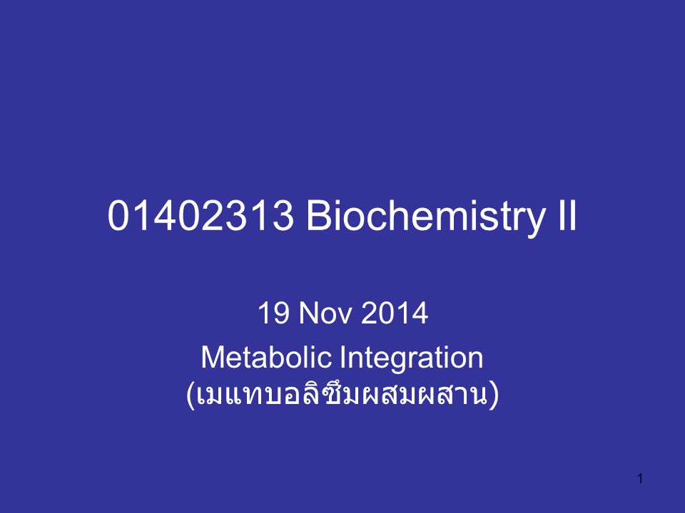 19 Nov 2014 Metabolic Integration (เมแทบอลิซึมผสมผสาน)