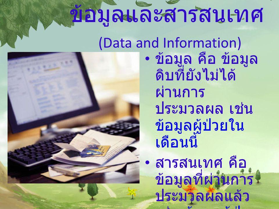 ข้อมูลและสารสนเทศ (Data and Information)