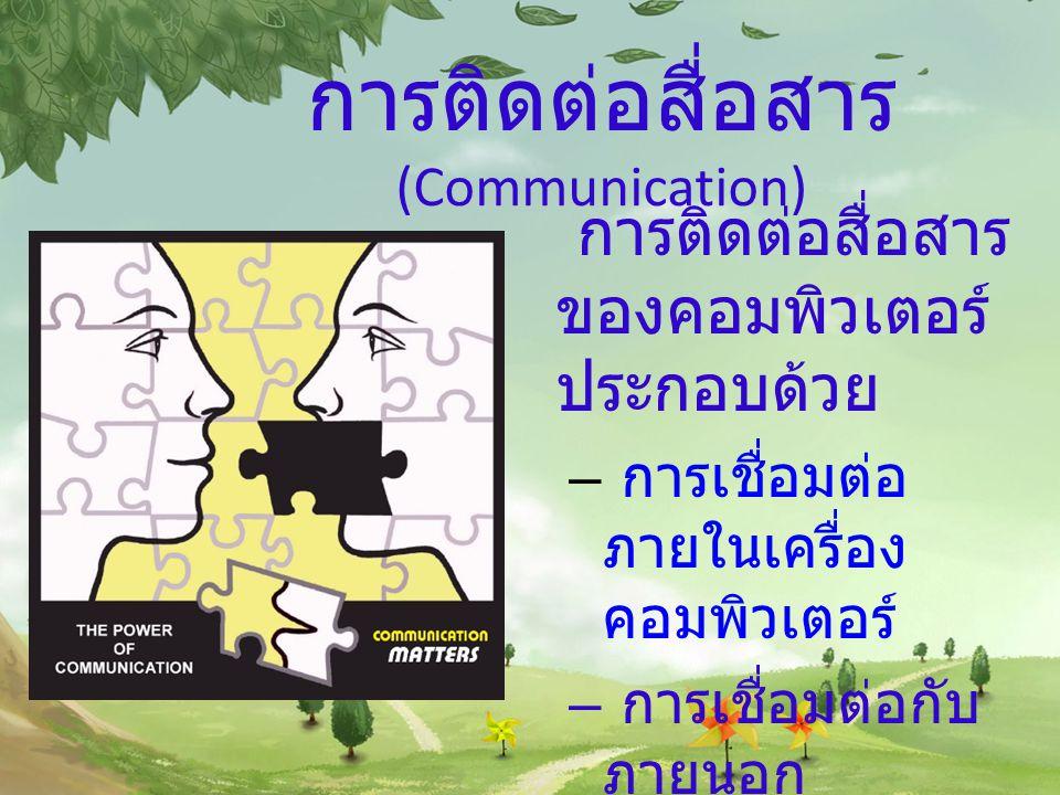 การติดต่อสื่อสาร (Communication)