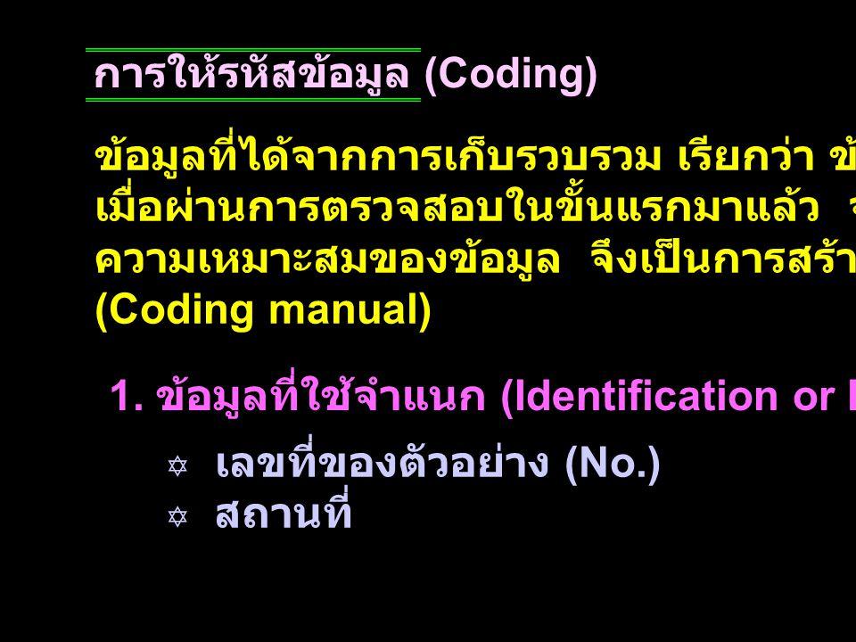การให้รหัสข้อมูล (Coding)