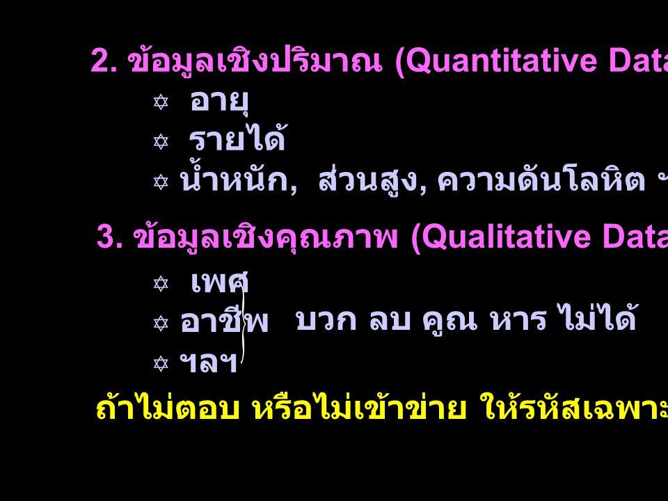 2. ข้อมูลเชิงปริมาณ (Quantitative Data)