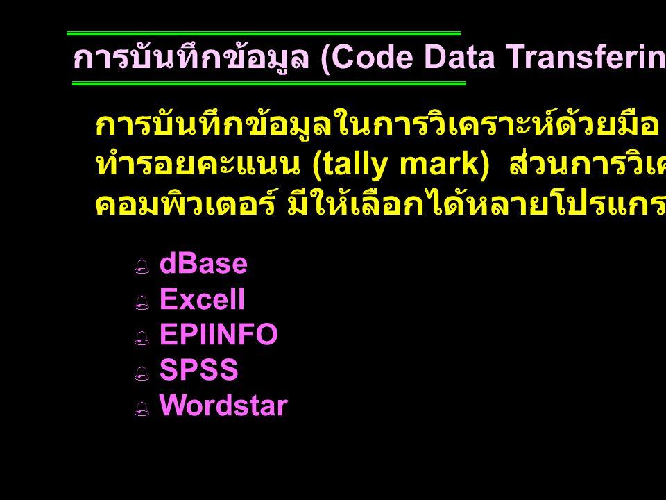 การบันทึกข้อมูล (Code Data Transfering)