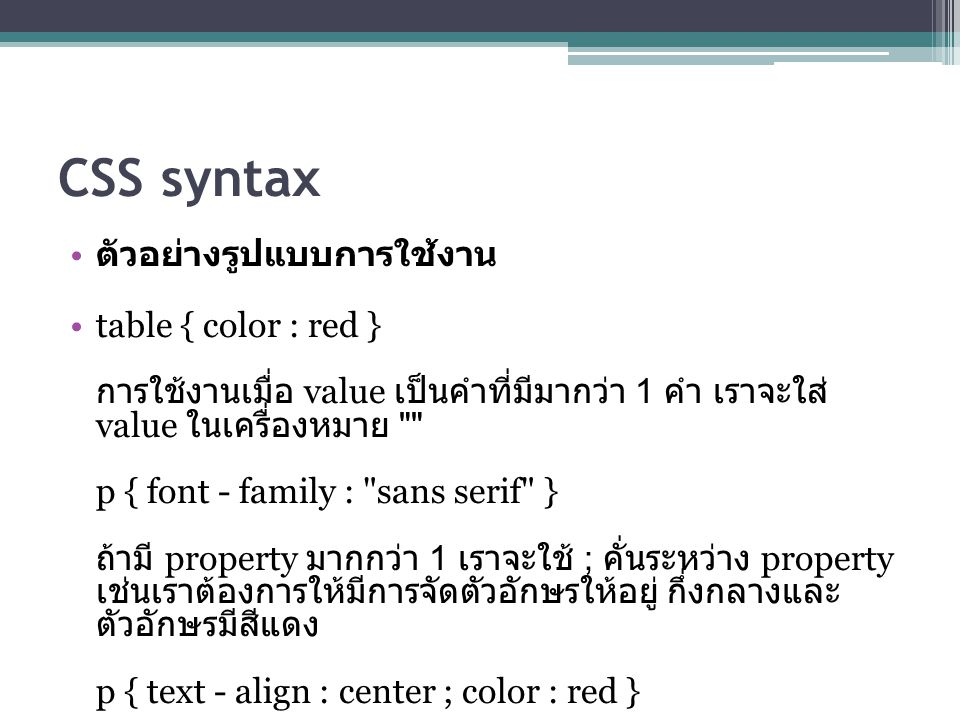CSS syntax ตัวอย่างรูปแบบการใช้งาน