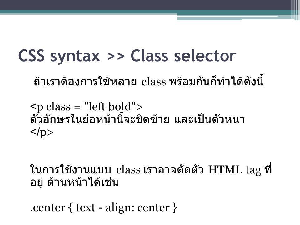 CSS syntax >> Class selector