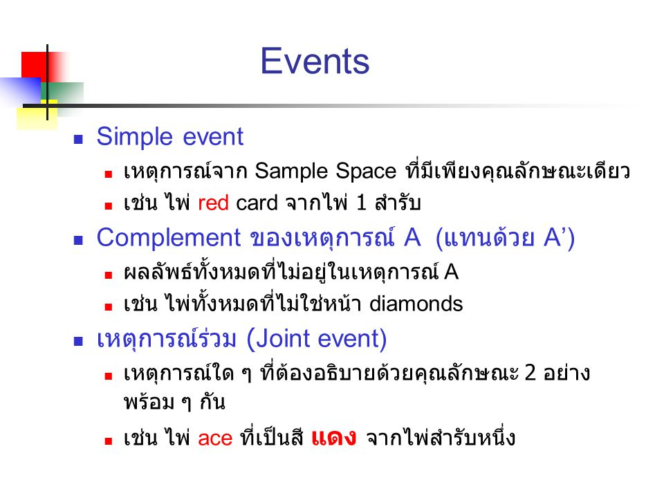 Events Simple event Complement ของเหตุการณ์ A (แทนด้วย A')