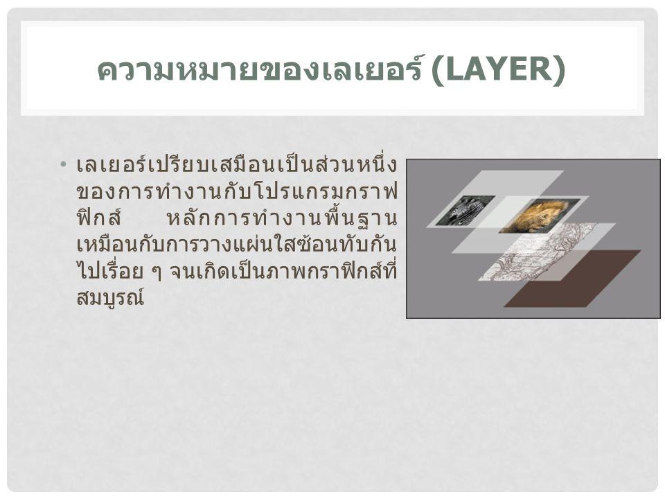 ความหมายของเลเยอร์ (Layer)