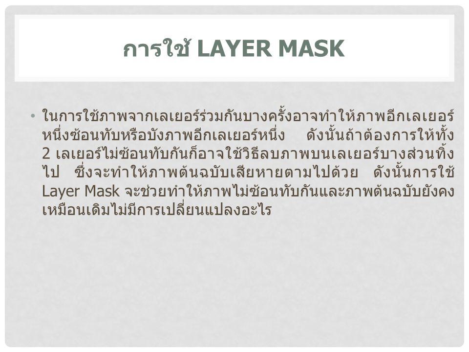 การใช้ Layer Mask