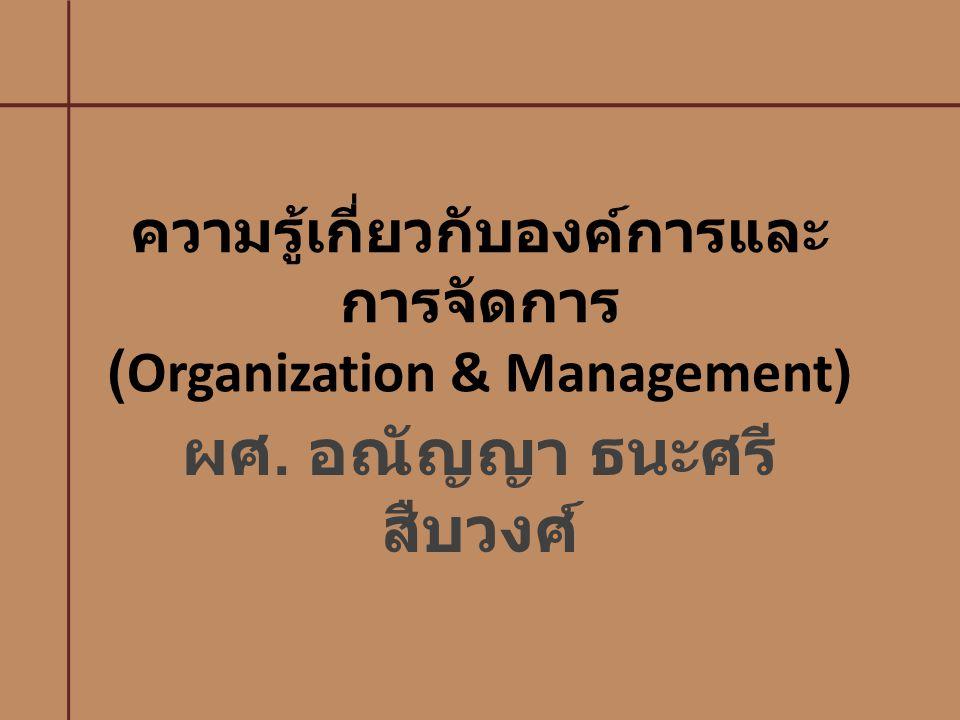ความรู้เกี่ยวกับองค์การและการจัดการ (Organization & Management)