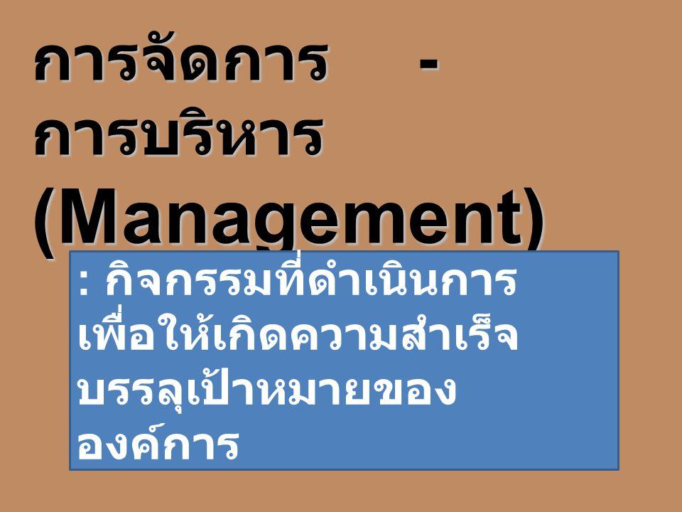 การจัดการ - การบริหาร (Management)
